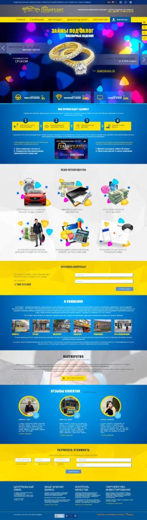 Создание и продвижение сайта в Ярославле