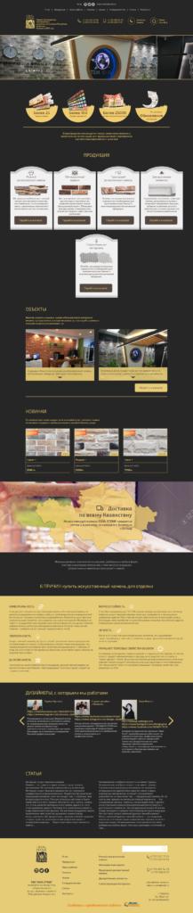 Разработка корпоративного сайта в Ярославле