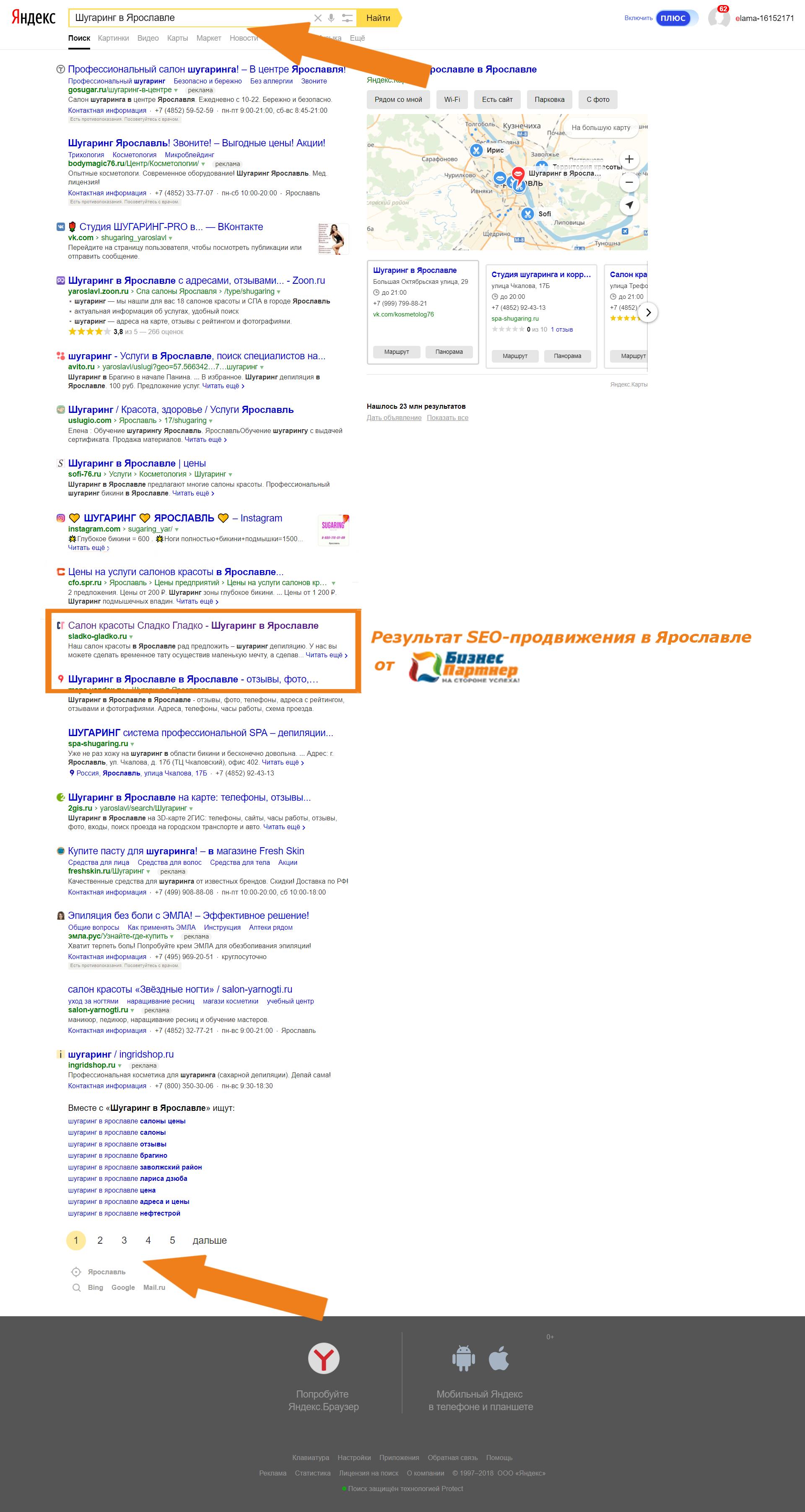 seo продвижение раскрутка сайта в Ярославле