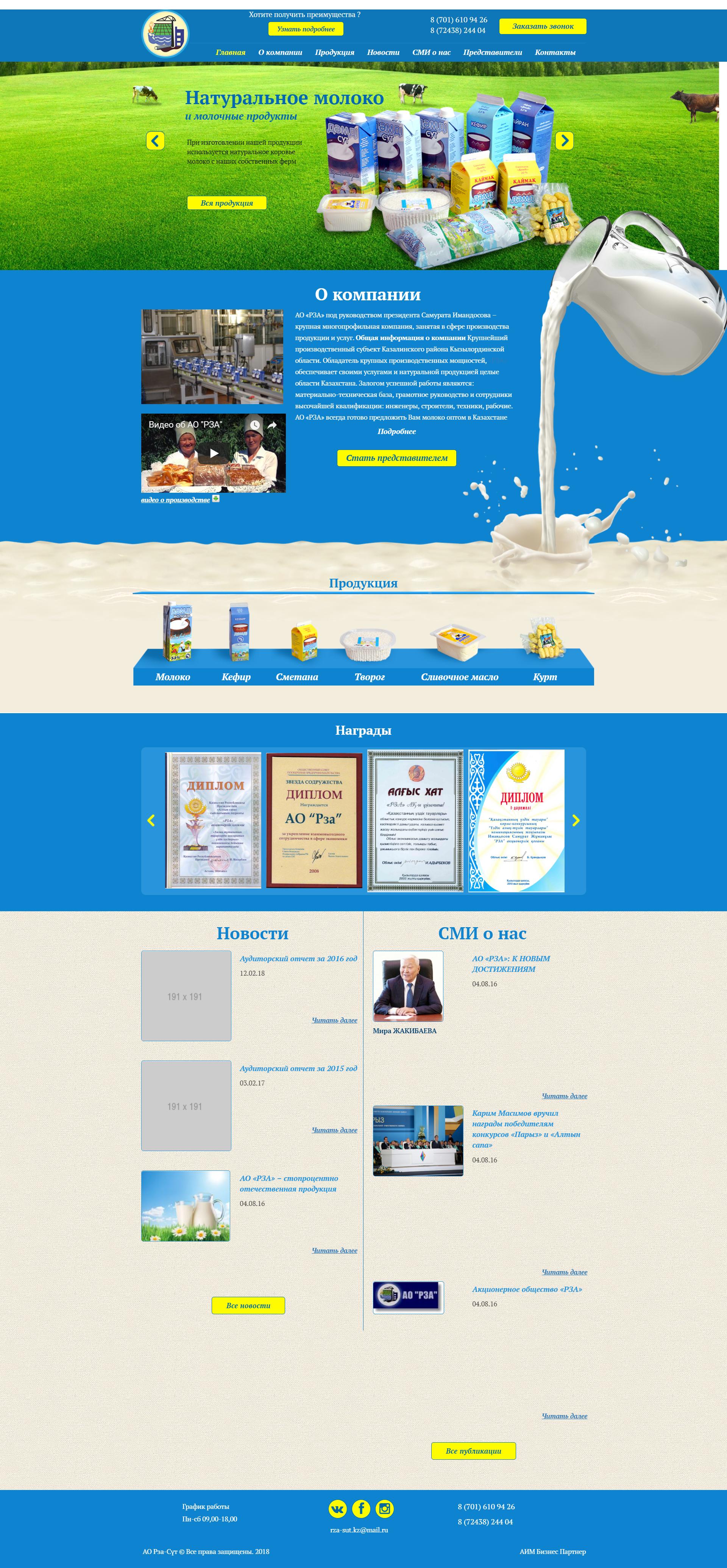 Создание и тех. поддержка сайтов в Ярославле