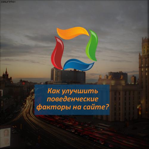 Как улучшить поведенческие факторы на сайте в Ярославле. Как увеличить посещаемость сайта