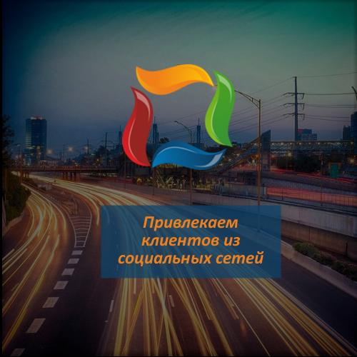 Привлекаем клиентов из социальных сетей в Ярославле