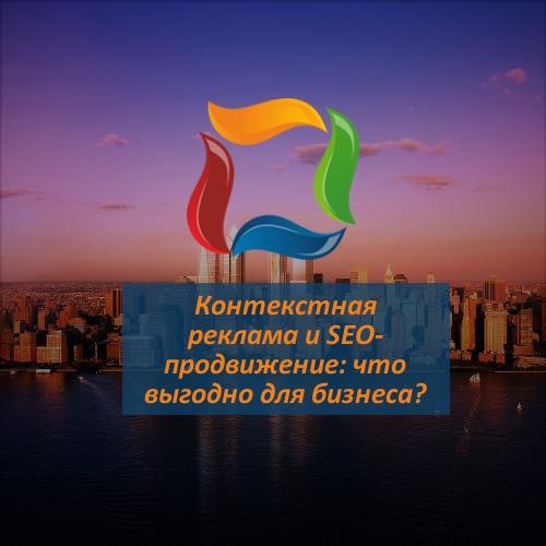 Сравнение контекстной рекламы и SEO-продвижения в Ярославле